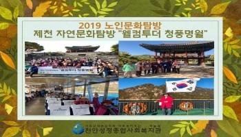 [노인문화탐방] 제천 자연문화탐방