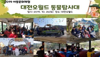 [아동문화체험] 대전오월드 '동물탐사…