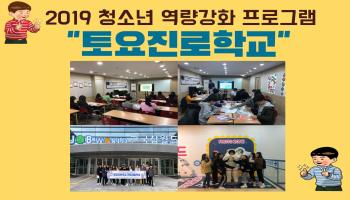 [청소년역량강화] 토요진로학교