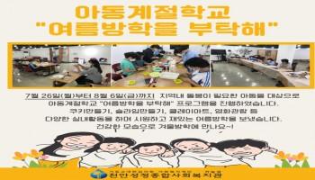 2021년 아동계절학교