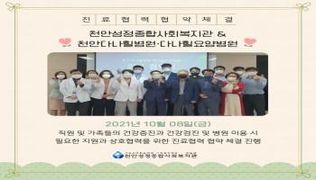 천안성정종합사회복지관-천안다나힐병원·…